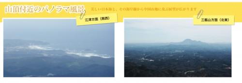 山頂からのパノラマ風景