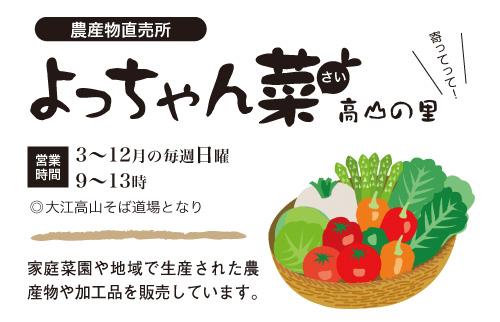 農産物直売所・よっちゃん菜